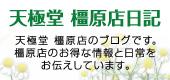 天極堂橿原店 日記