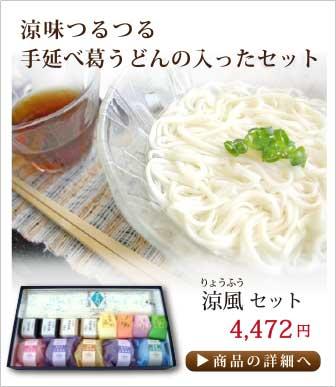 2012仏事用-涼風