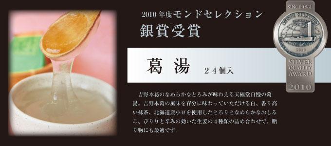 2010年モンド銀賞-葛湯24個入