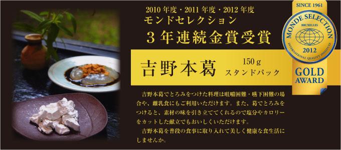2012年モンド金賞-本葛スタンドパック