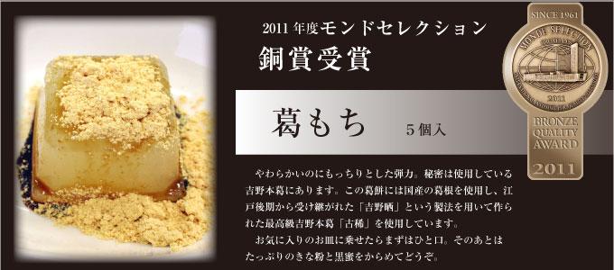 2011年モンド銅賞-葛もち