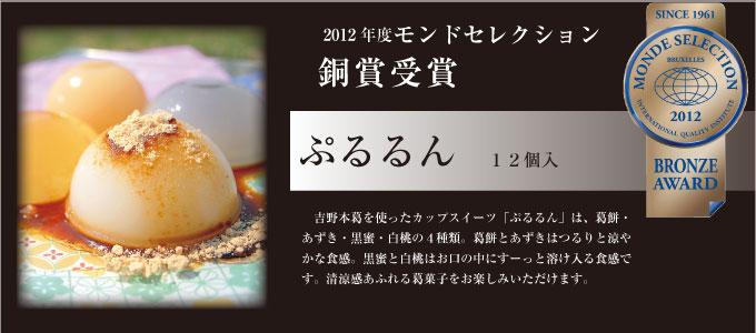 2012年モンド銅賞-ぷるるん
