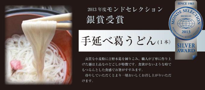 2013年モンド銀賞-手延べ葛うどん