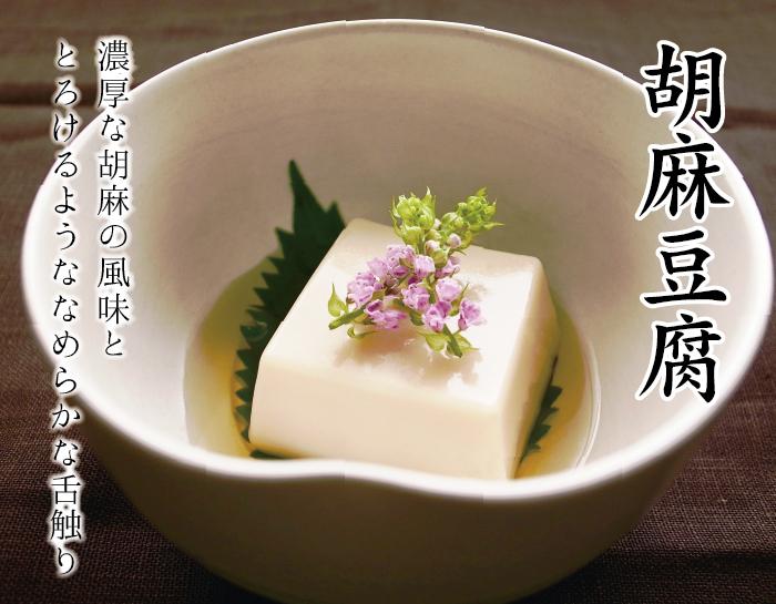 モンドセレクション金賞セット 胡麻豆腐