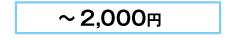 詰め合わせ〜2,000円