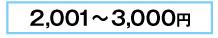 詰め合わせ2,001〜3,000円
