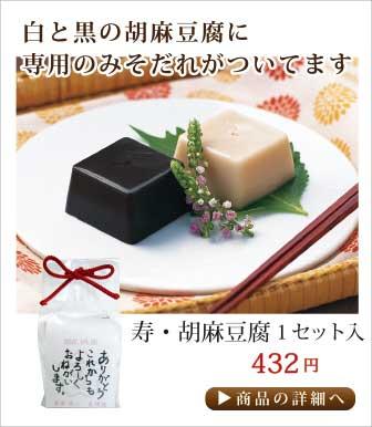 慶事寿胡麻豆腐