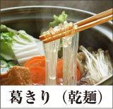 葛きり(乾麺)カテゴリバナー