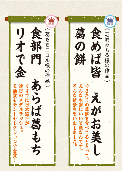 川柳コンテスト2016